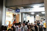阪神神戸三宮駅からJR三ノ宮駅へのアクセスは?