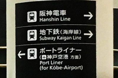 JR三ノ宮駅「中央口改札」付近で「阪神電車」と書かれた表示案内