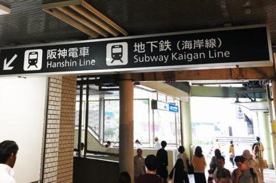 JR三ノ宮駅から阪神神戸三宮駅へと向かうエスカレーター