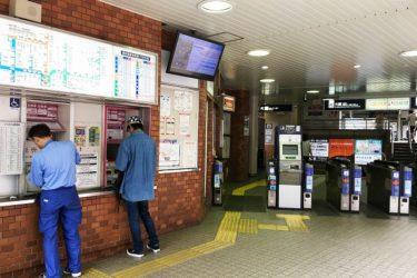 岡本駅:わかりやすい待ち合わせ場所は?