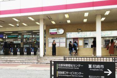 阪急塚口駅:わかりやすい待ち合わせ場所2ヶ所を詳説!