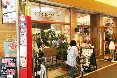 キーズ カフェ阪急石橋駅前店へ行ってきた! 電源もWiFiも完備!