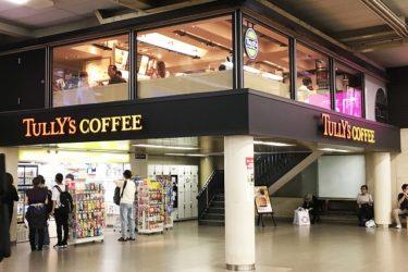 タリーズコーヒー阪急梅田駅3F店へ行ってきた! WiFiも電源も完備!