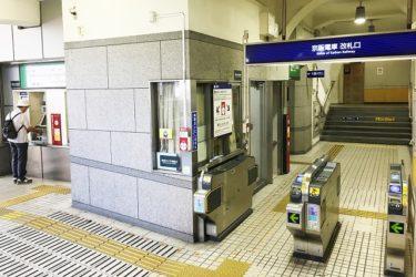 京阪野江駅:わかりやすい待ち合わせ場所を詳説! JR野江駅へのアクセスは?