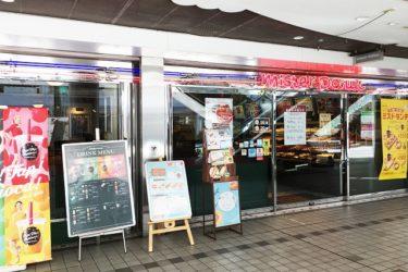 地下鉄京橋駅近くのカフェ「ミスタードーナツ京橋コムズガーデンショップ」へ行ってきた!