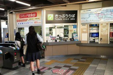 JR東福寺駅:わかりやすい待ち合わせ場所は?