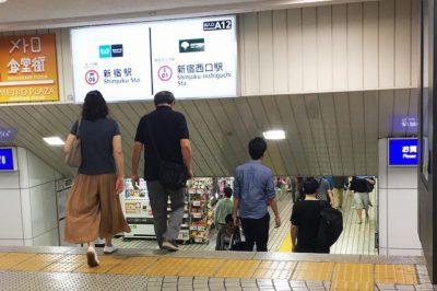 JR新宿駅「西口」改札から丸ノ内線新宿駅「西改札」へ向かう途中にある階段