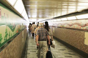 旧青梅街道:新宿駅(北端)の東西を結ぶ便利な地下道