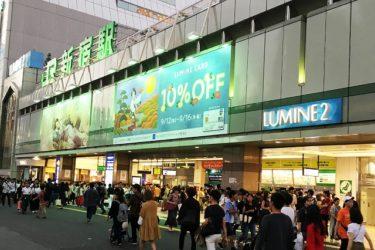 新宿駅(南)で東側⇔西側のアクセスは?