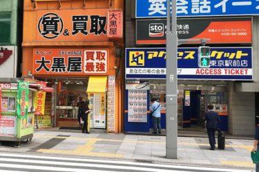 東京駅近くの格安チケットショップは? 東京駅からのアクセスは?