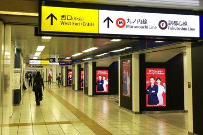 「池袋駅(JR・丸ノ内線)(地下)」から「池袋西口(地上)」