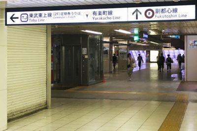 地下鉄池袋駅(丸ノ内線)「中央通路西改札」付近