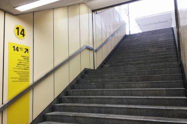 JR線・丸ノ内線池袋駅~西口(地上)のアクセスは?