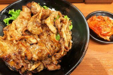 「肉のヤマキ商店両国」で炭火焼肉丼のランチ! 両国駅からのアクセスは?