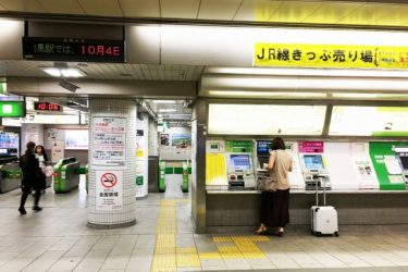 目黒駅:わかりやすい構内図を作成、待ち合わせ場所2ヶ所も詳説!