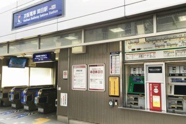 京阪関目駅:わかりやすい待ち合わせ場所を詳説!