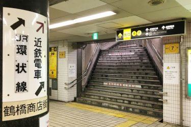 JR・近鉄鶴橋駅⇔地下鉄鶴橋駅(千日前線)のアクセスは?