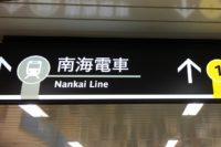JR難波駅から南海なんば駅へのアクセスは?