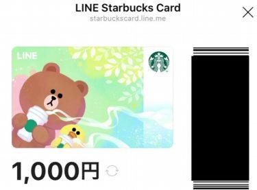 LINEスターバックスカードを作った! カードの作り方や入金方法は?
