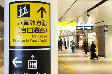 東京駅の自由通路(地下):八重洲側⇔丸の内側のアクセスは?