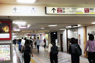 JR新宿駅「西口」改札⇔新宿駅(大江戸線)のアクセスは?
