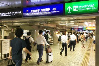 御堂筋線淀屋橋駅「北口」改札⇔京阪淀屋橋駅のアクセスは?