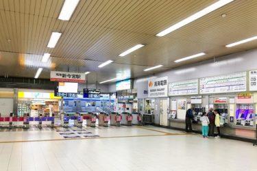 南海新今宮駅:わかりやすい構内図を作成、待ち合わせ場所2ヶ所も詳説!