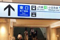 丸ノ内線新宿駅「東改札」からJR新宿駅へのアクセスは?