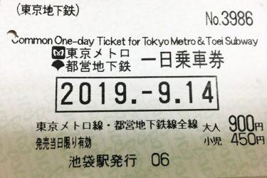 東京メトロ・都営地下鉄 一日乗車券を使った! 利用開始1日限定で乗り放題!