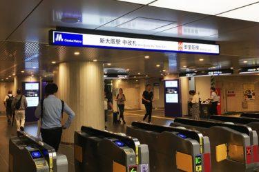 JR新大阪駅⇔地下鉄新大阪駅(御堂筋線)のアクセスは?