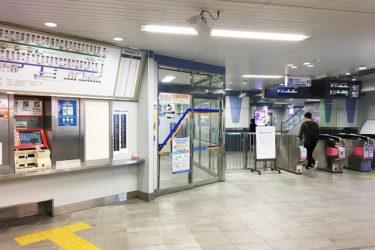 南海泉大津駅:わかりやすい待ち合わせ場所は?