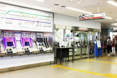 南海泉佐野駅:わかりやすい待ち合わせ場所は?