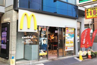 マクドナルド駒込駅南口店へ行ってきた! 無料Wi-Fiが使える電源カフェ