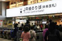 地下鉄天王寺駅(御堂筋線・谷町線)からJR天王寺駅へのアクセスは?