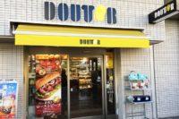 ドトールJR尼崎駅前店へ行ってきた! 駅近で無料Wi-Fiのある電源カフェ