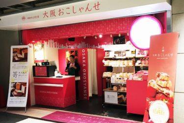 大阪土産なら「大丸心斎橋店」で決まり! おすすめ3店へのアクセスと営業時間