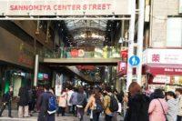 神戸三宮センター街へ行ってきた! アクセスは?
