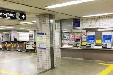 地下鉄野田阪神駅(千日前線):わかりやすい構内図を作成、待ち合わせ場所3ヶ所も詳説!