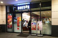 ドトール大宮ラクーン店へ行ってきた! 大宮駅近で無料Wi-Fiが使える電源カフェ