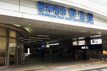 地下鉄野田阪神駅(千日前線)から阪神野田駅へのアクセスは?