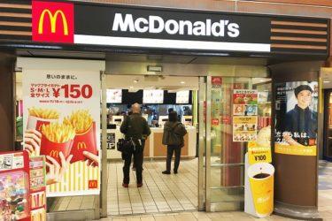 マクドナルド野田阪神店へ行ってきた! 阪神野田駅近くの電源カフェ