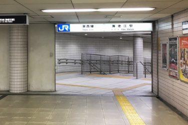 阪神野田駅からJR海老江駅へのアクセスは?