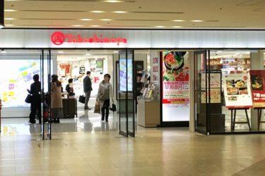 難波にある「大阪高島屋」へのアクセスは?