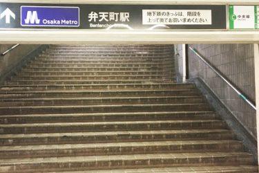 JR弁天町駅から地下鉄弁天町駅(中央線)へのアクセスは?