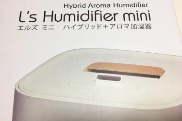 アロマ加湿器「エルズヒュミディファイアー ミニ」を買った! タンク大容量で給水も簡単!