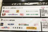 イオンモール大阪ドームシティへ行ってきた! アクセスは?