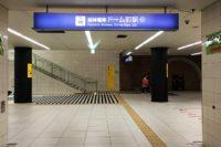 地下鉄ドーム前千代崎駅から阪神電車ドーム前駅へのアクセスは?
