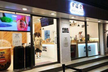 幸福堂神戸店でタピオカを堪能! 元町駅からのアクセスは?