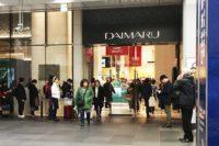 大丸東京店へ行ってきた! 東京駅からのアクセスは?