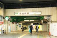 地下鉄有楽町駅(有楽町線)からJR有楽町駅へのアクセスは?